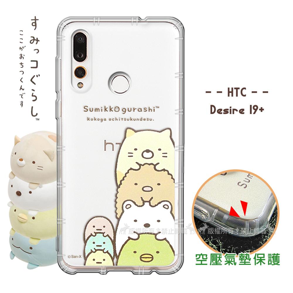 SAN-X授權正版 角落小夥伴 HTC Desire 19+ 空壓保護手機殼(疊疊樂)