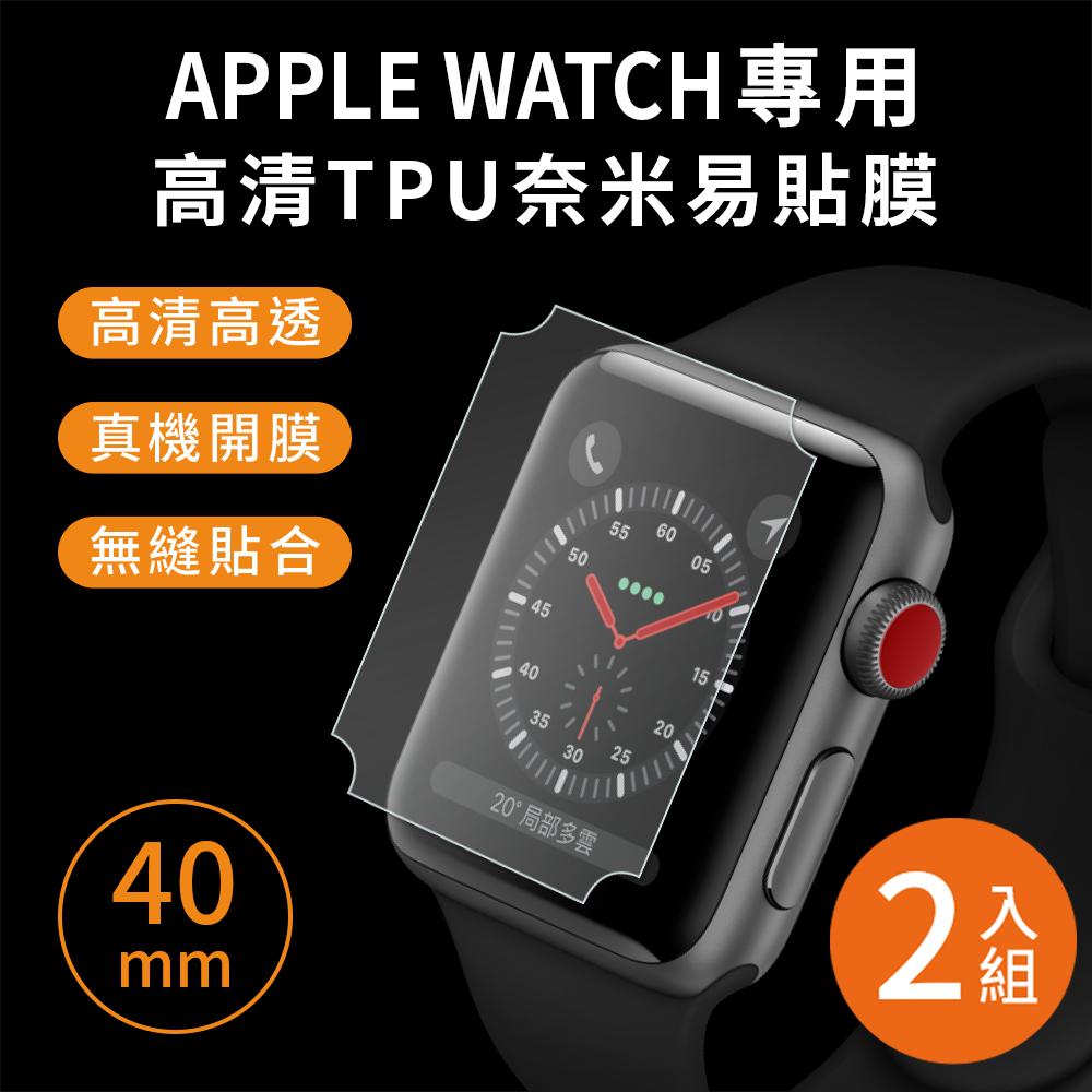 Apple Watch 40mm專用 高清TPU奈米保謢貼膜(軟膜)-2入組