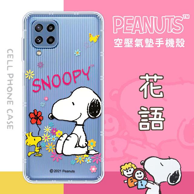 【SNOOPY/史努比】三星 Samsung Galaxy M32 防摔氣墊空壓保護手機殼(花語)