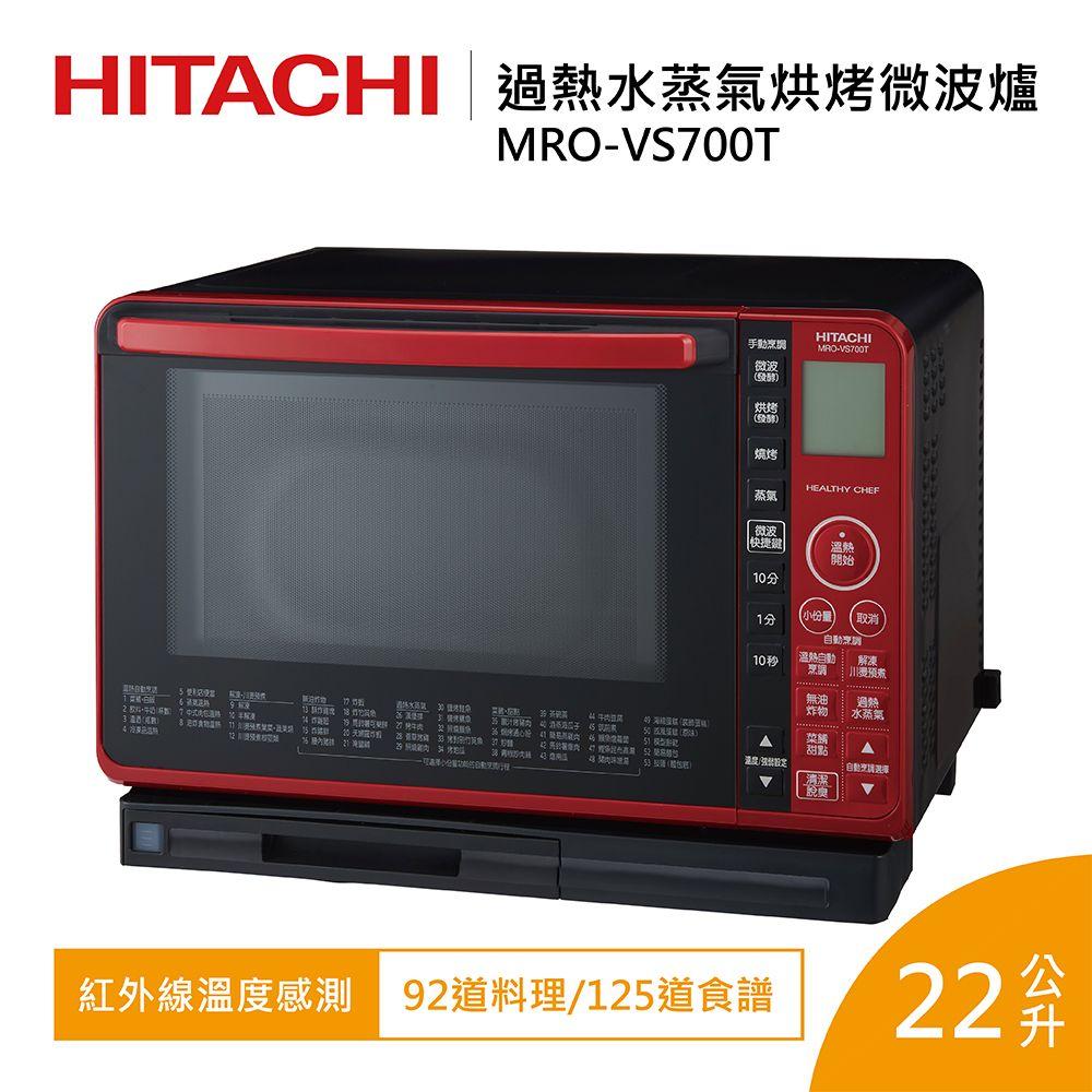 HITACHI 日立 22公升 過熱水蒸氣烘烤微波爐 MRO-VS700T 晶鑽紅