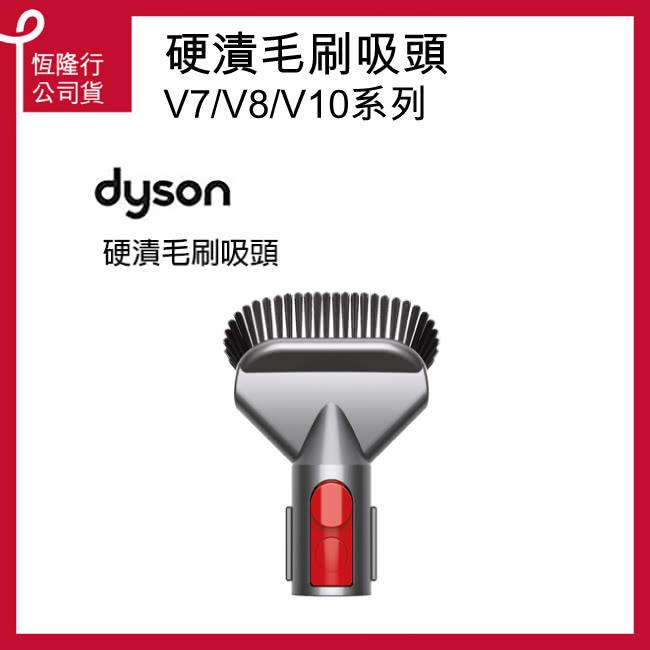 dyson【原廠專用配件】dyson 硬漬毛刷吸頭 (V7 V8 V10 V11系列適用)