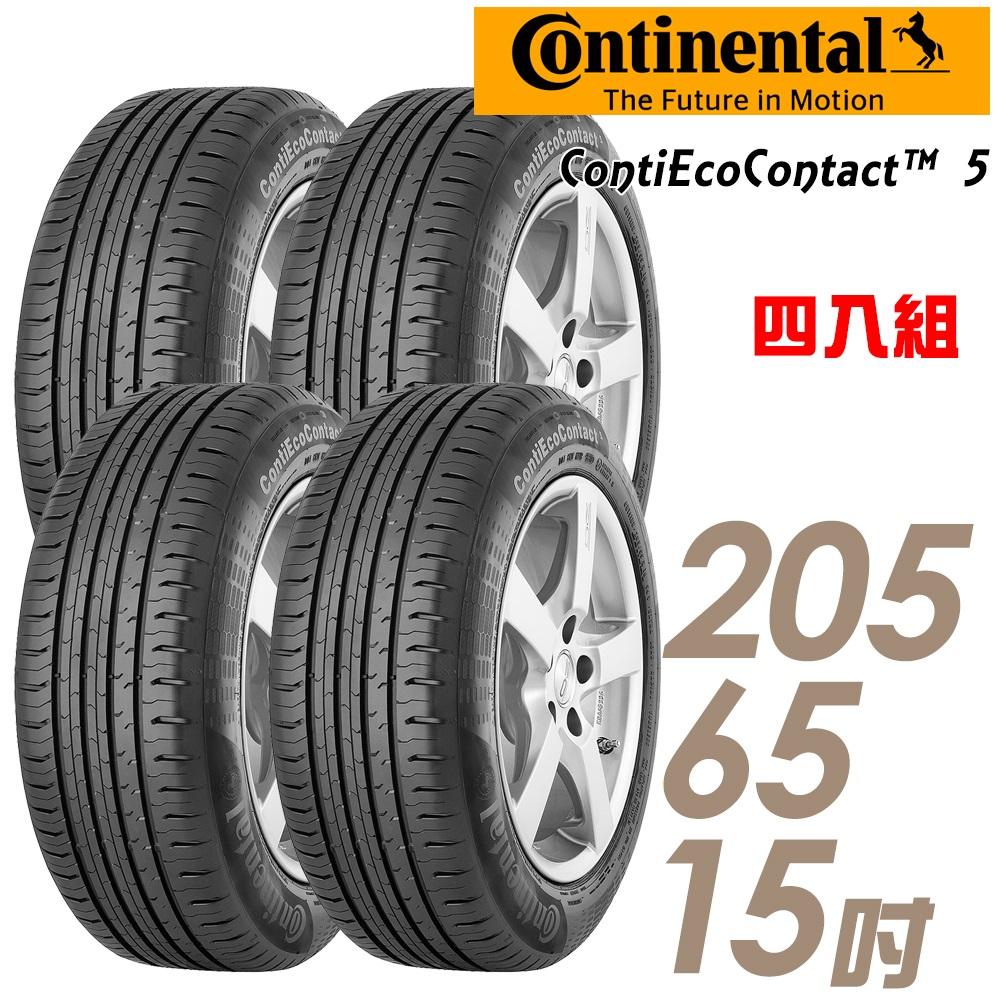 馬牌 ECO5/CEC5 15吋經濟耐磨型輪胎 205/65R15 ECO5-2056515