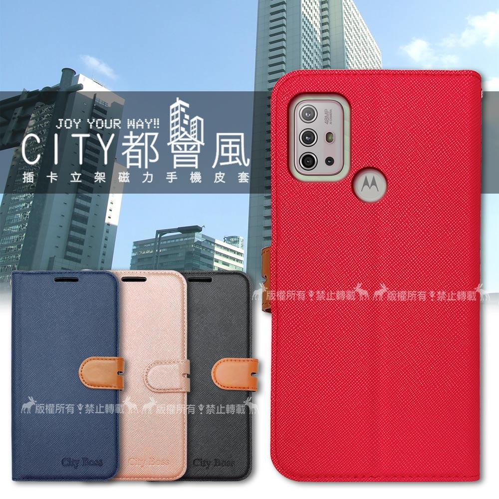 CITY都會風 Motorola Moto g30 / g10 共用 插卡立架磁力手機皮套 有吊飾孔(瀟灑藍)
