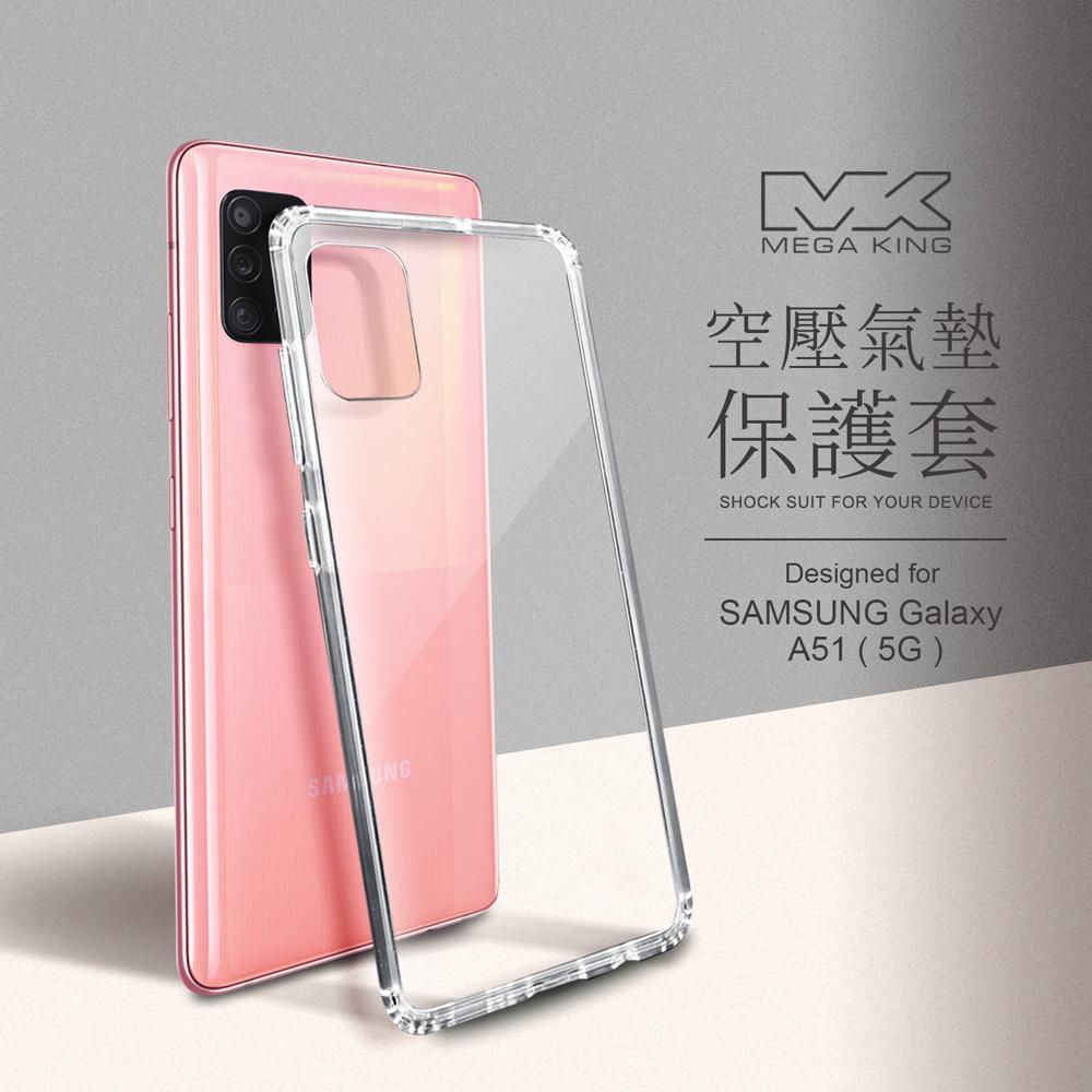 MEGA KING 空壓氣墊保護套SAMSUNG Galaxy A51 5G