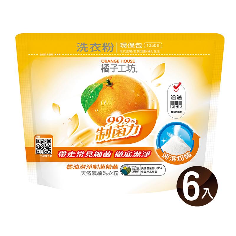 橘子工坊 天然濃縮洗衣粉制菌力環保包1350g x6包/箱【108/01/29(二)起付款完成之訂單,將於2/11(一)開始陸續安排出貨。】