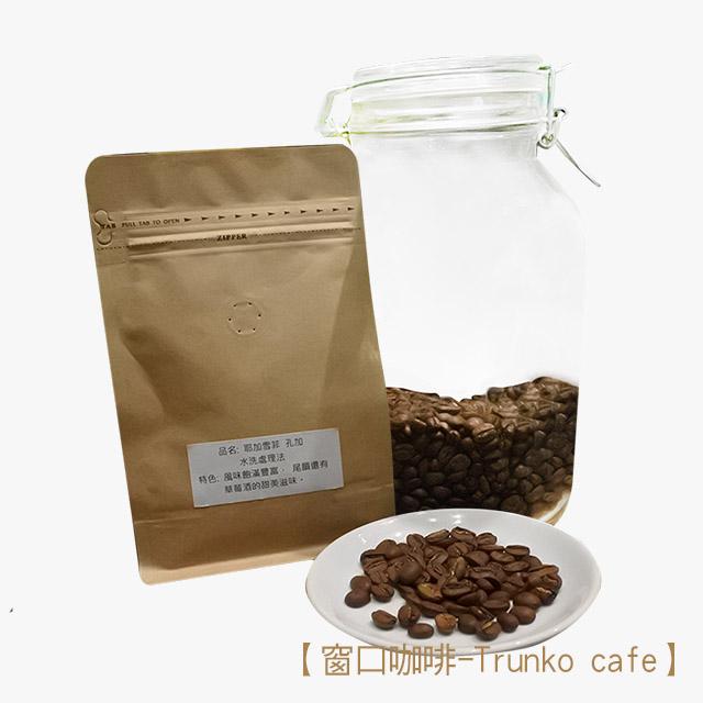 【窗口咖啡-Trunko cafe】精品咖啡豆 227克(半磅) 耶加雪菲