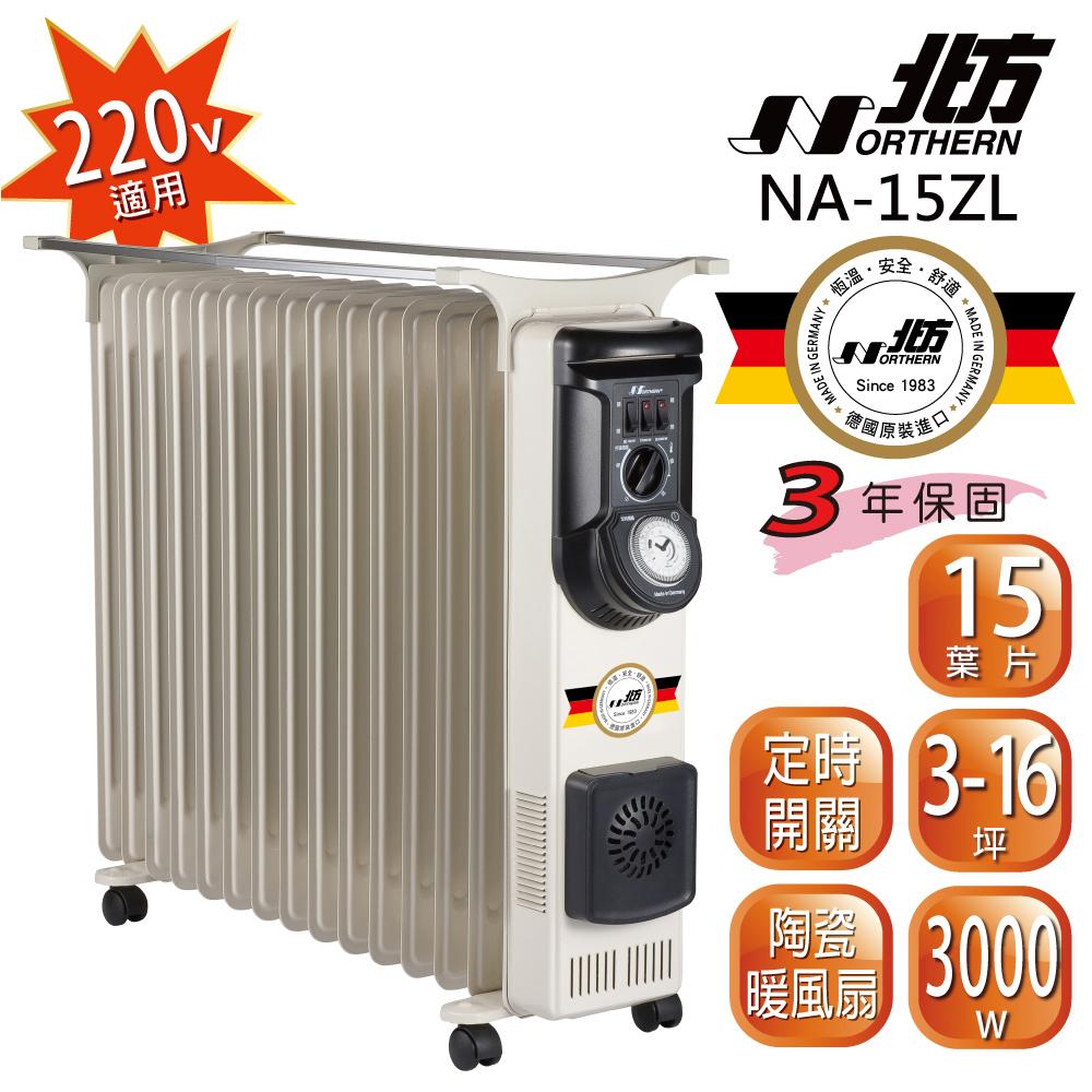 北方 葉片式恆溫電暖爐(15葉片) NA-15ZL