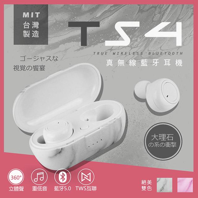【台灣製造】大理石紋立體聲真無線藍牙耳機 藍牙5.0 (玫瑰大理石)
