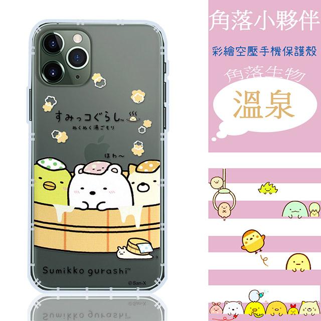 【角落小夥伴】iPhone 11 Pro (5.8吋) 防摔氣墊空壓保護手機殼(溫泉)