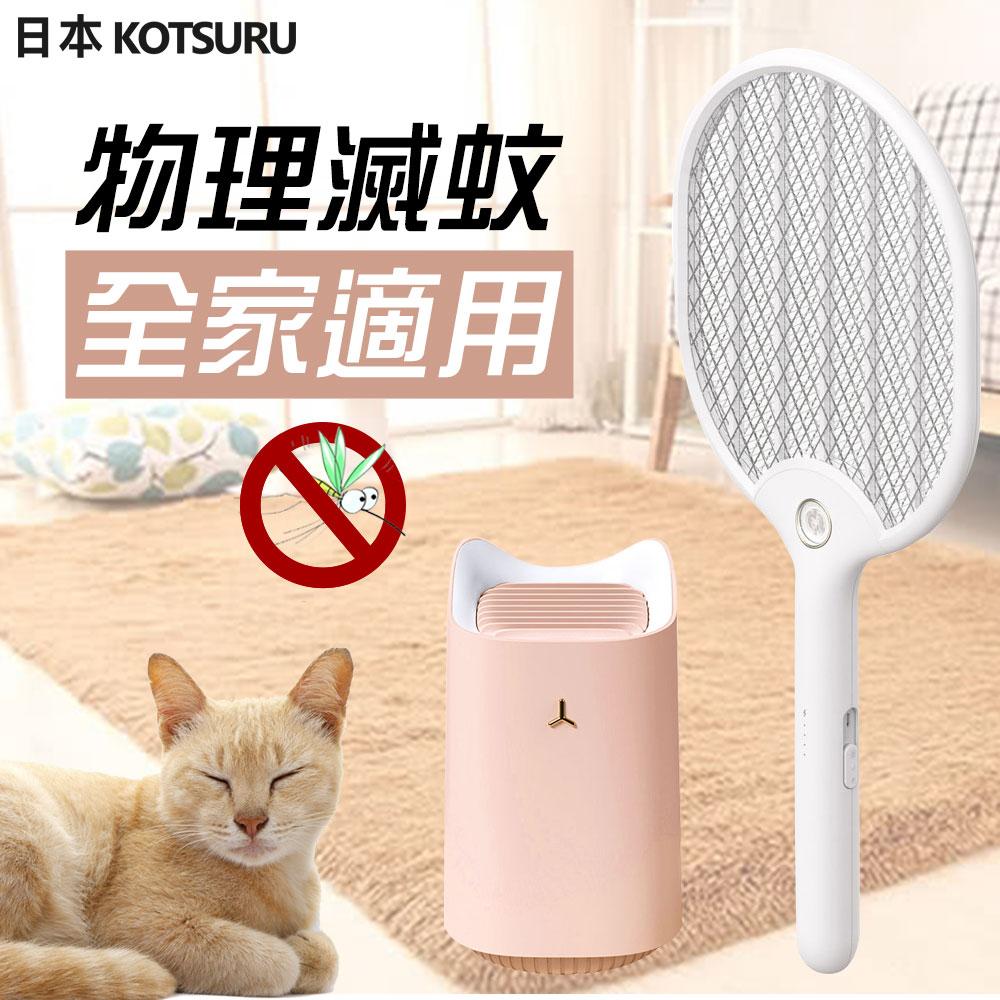 日本KOTSURU 紫光貓咪靜音滅蚊燈組 含珊瑚粉貓咪滅蚊燈、白色和扇電蚊拍