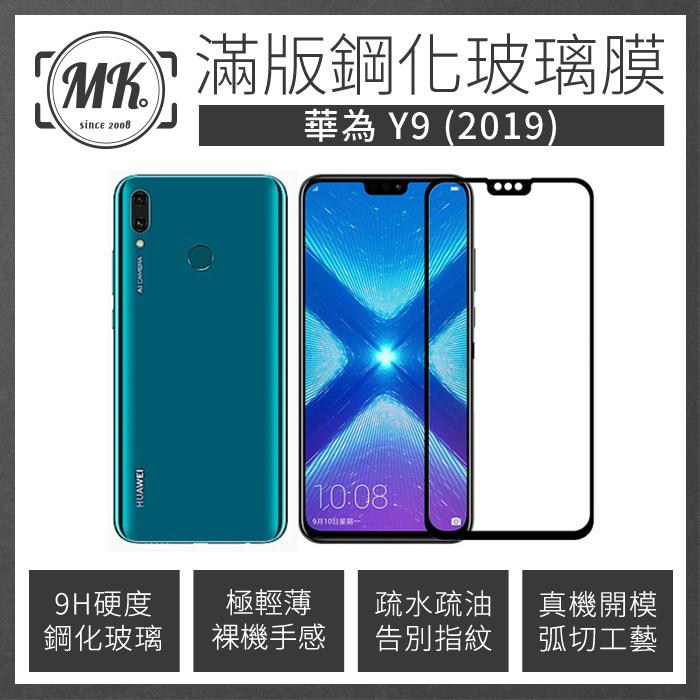 華為HUAWEI Y9(2019) 全滿版鋼化膜 2.5D - 黑色