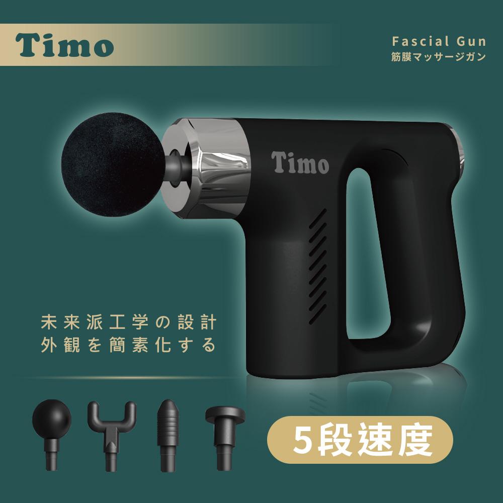 Timo 迷你輕巧 5檔力道 深層按摩衝鋒筋膜槍(4款可更換按摩頭)(TG-03)-黑