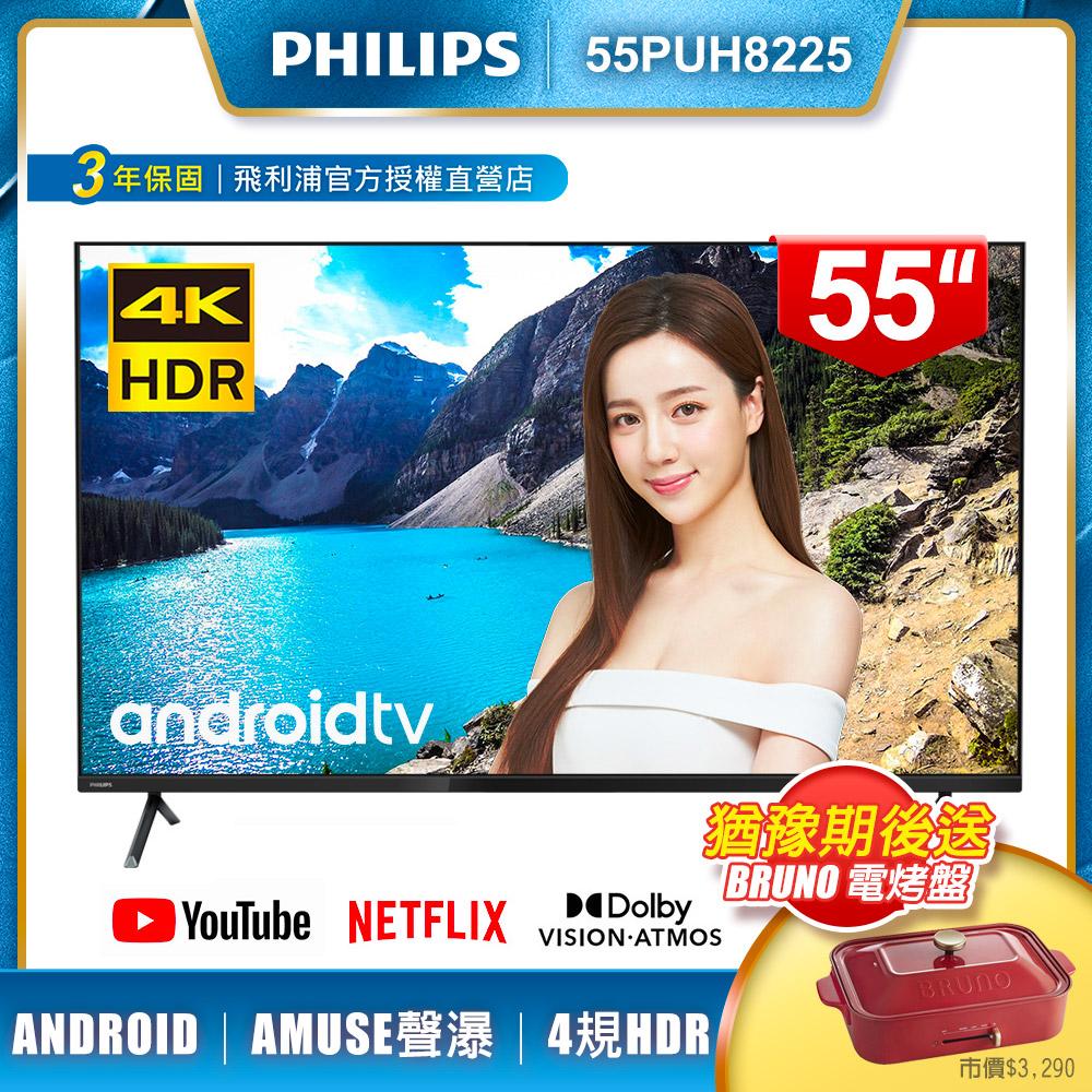 PHILIPS飛利浦 55吋4K android聯網液晶顯示器+視訊盒55PUH8225★送桌上型基本安裝+BRUNO電烤盤組★