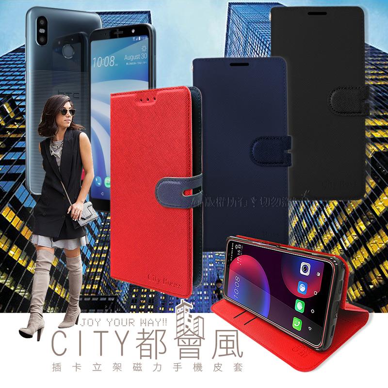 CITY都會風 HTC U12 Life 插卡立架磁力手機皮套 有吊飾孔 (奢華紅)