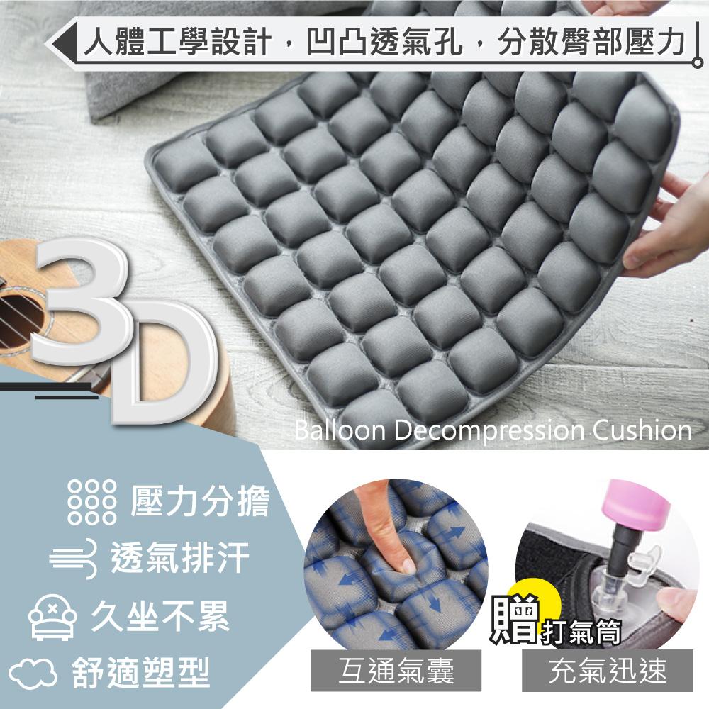 lestar 3D氣囊透氣舒適減壓坐墊4.0 -黑色