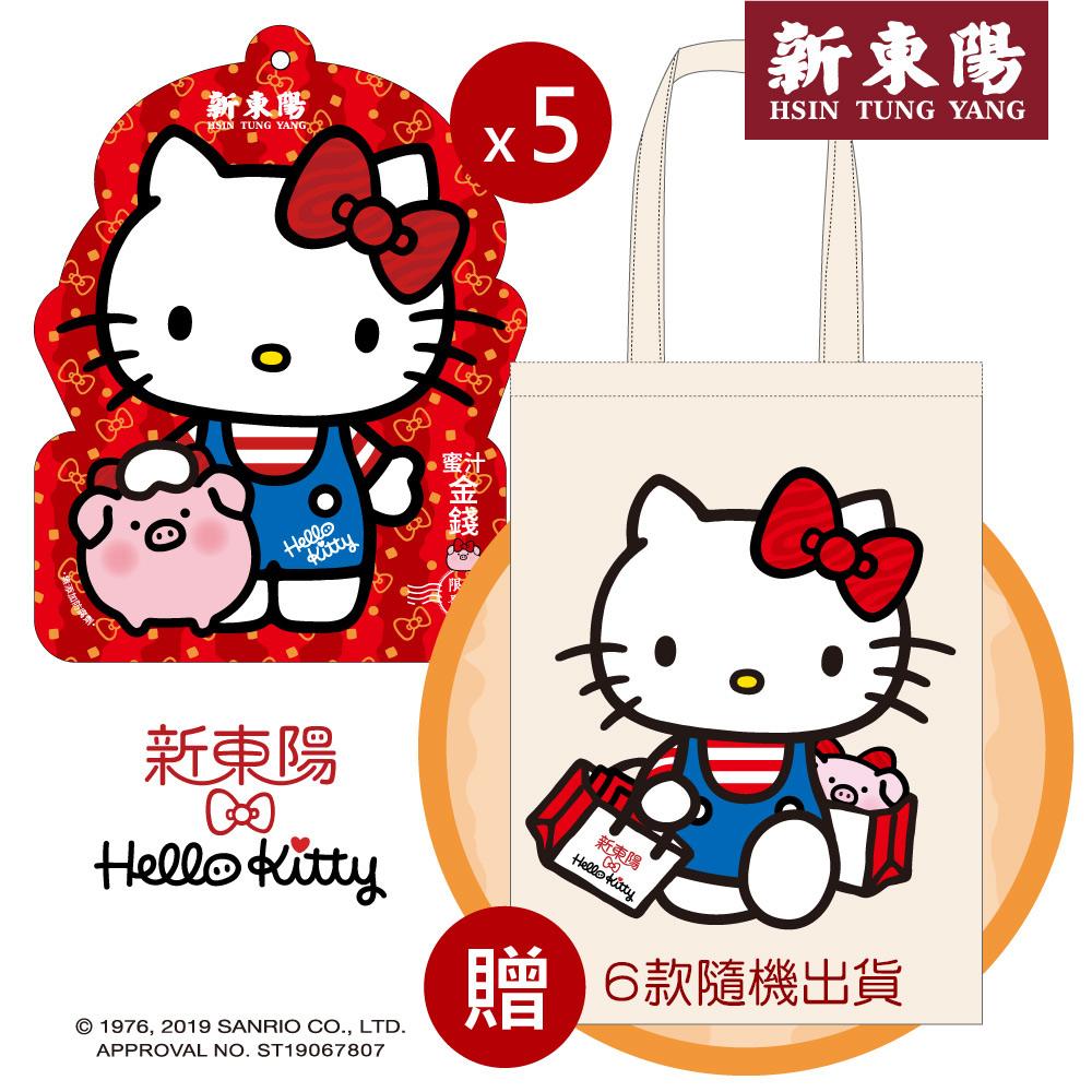 【新東陽】Hello Kitty 蜜汁金錢豬肉乾(110g *5包)贈Kitty提袋