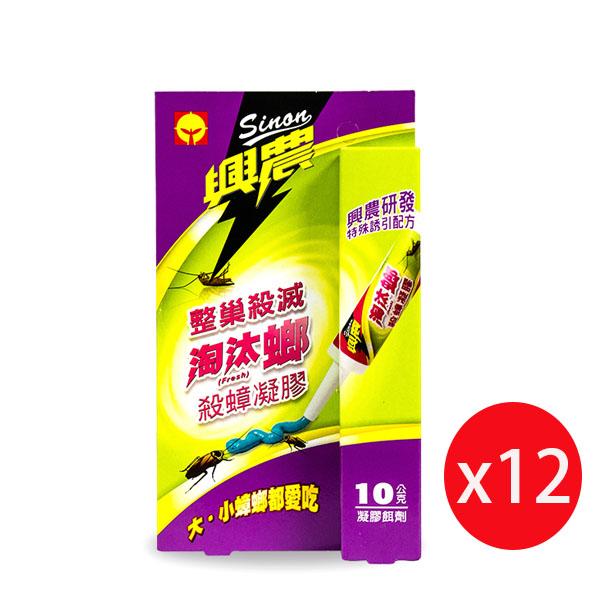 興農淘汰螂凝膠餌劑 10g*12個