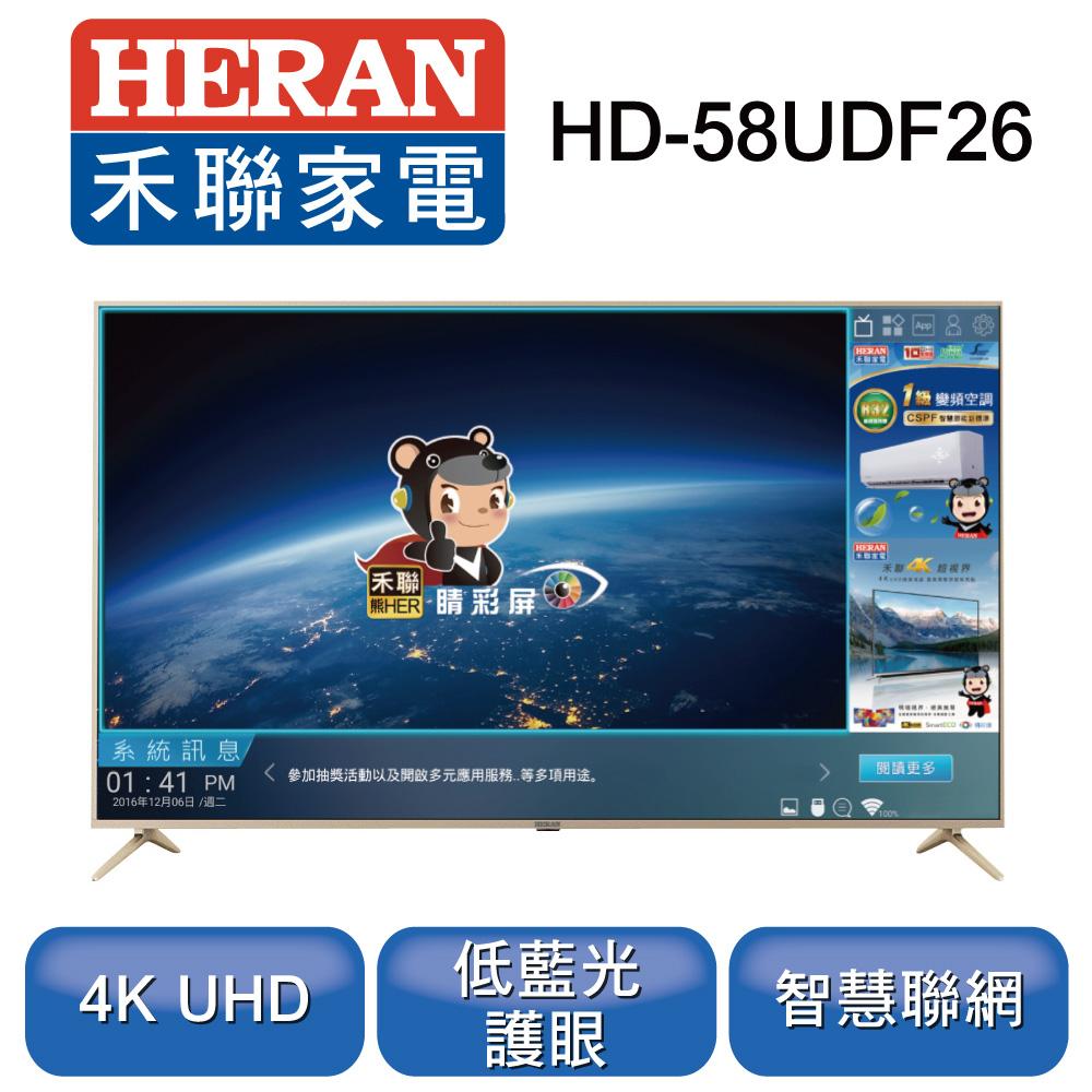 HERAN禾聯 58型 4K智慧聯網液晶顯示器+視訊盒(HD-58UDF28)【含基本安裝】