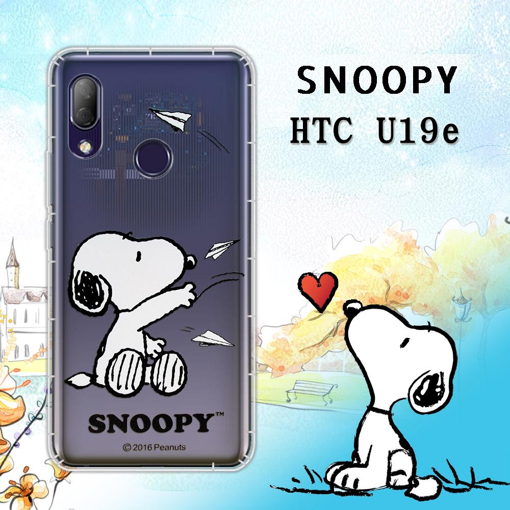 史努比/SNOOPY 正版授權 HTC U19e 漸層彩繪空壓手機殼(紙飛機)