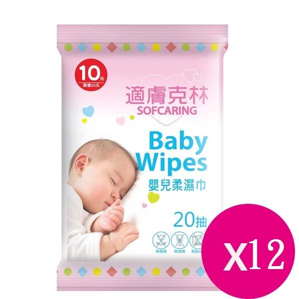 適膚克林 嬰兒純水柔濕巾20抽(隨身包)X12包