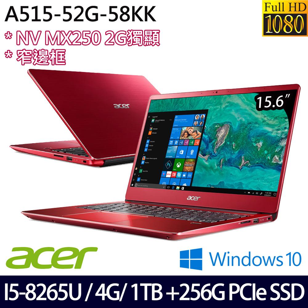 【硬碟升級】《Acer 宏碁》A515-52G-58KK(15.6吋FHD/i5-8265U/4G/1T+256G PCIe SSD/MX250/兩年保)