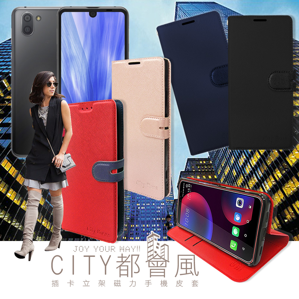 CITY都會風 夏普SHARP AQUOS R3 插卡立架磁力手機皮套 有吊飾孔 (瀟灑藍)