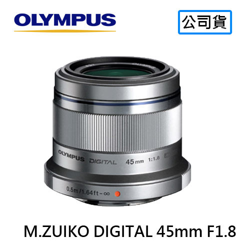 [送保護鏡清潔組] OLYMPUS M.ZUIKO DIGITAL 45mm F1.8 鏡頭 公司貨-銀色