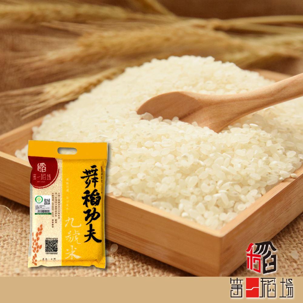 《第一稻場》舞稻功夫-九號米(1.8kg/包,共兩包)