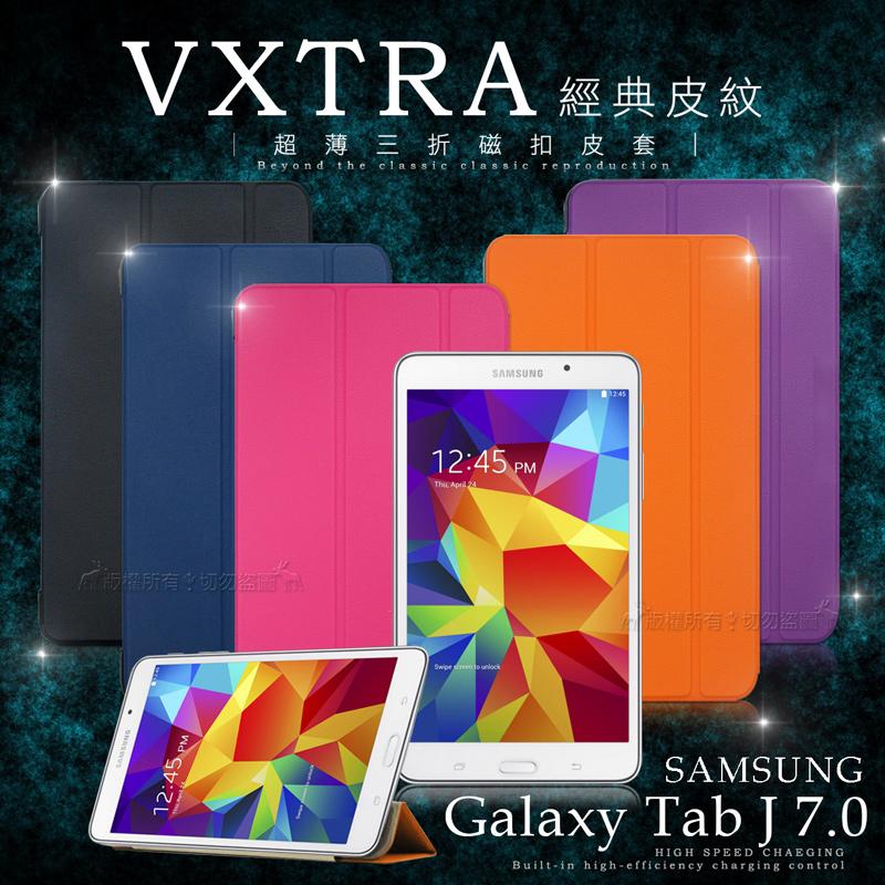 VXTRA SAMSUNG Galaxy Tab J 7.0 T285 7吋 經典皮紋超薄三折保護套 (摩爾藍)