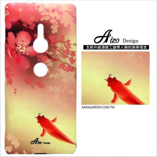 【AIZO】客製化 手機殼 SONY XA2 Ultra 保護殼 硬殼 漸層櫻花鯉魚