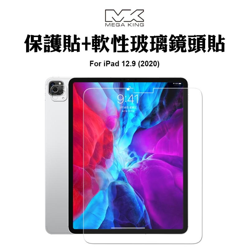 MEGA KING 保護貼+軟性玻璃鏡頭貼APPLE iPad Pro 12.9 2020