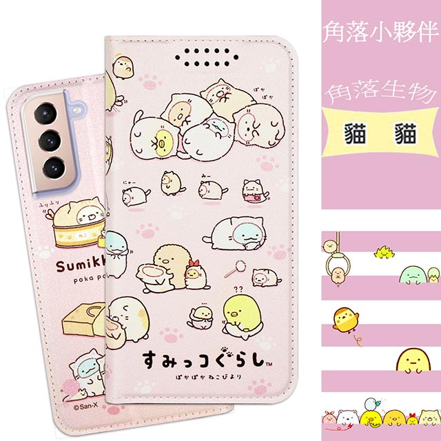 【角落小夥伴/角落生物】三星 Samsung Galaxy S21 5G 彩繪可站立皮套(貓貓)