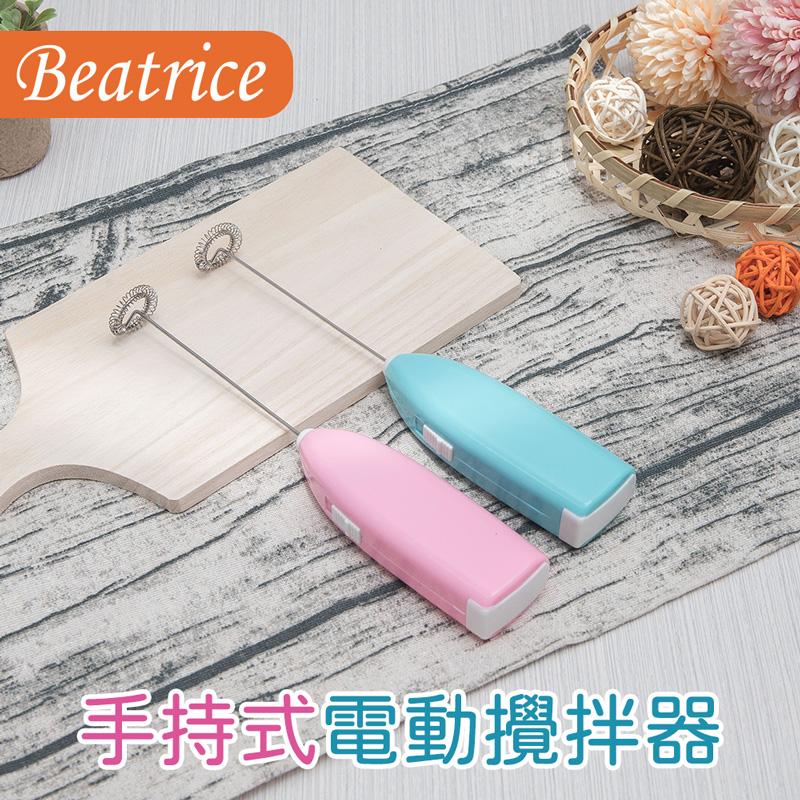 【Beatrice碧翠絲】手持式電動攪拌器 打蛋器 奶泡器-粉