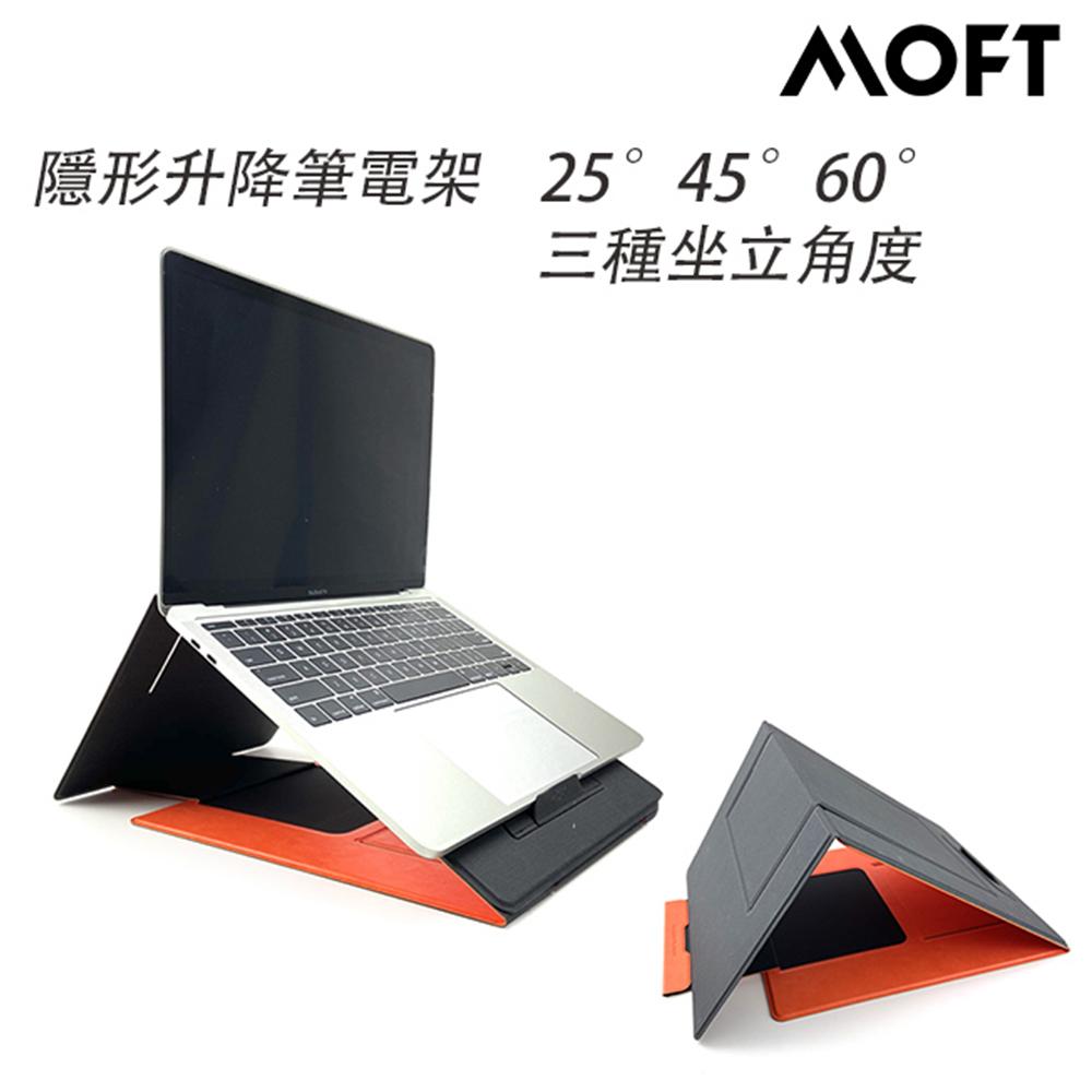 MOFT-Z 隱形升降筆電架-橘色(多角度升降,所有筆電適用)