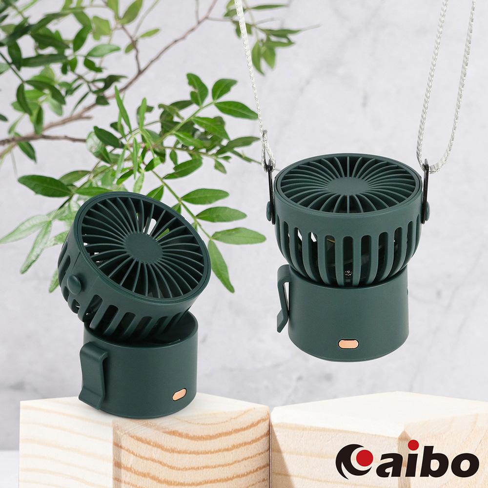 aibo AB215 迷你輕巧可調角度頸掛風扇(可掛腰/桌立)-綠色