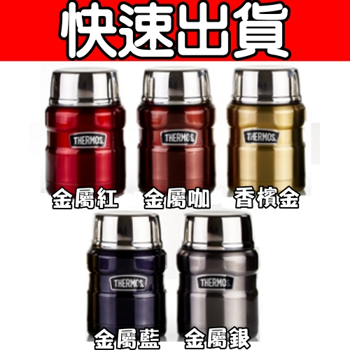 【THERMOS膳魔師 】金屬色不鏽鋼真空保溫食物燜燒罐0.47L (SK3000/SK-3000/SK3000MR)-金屬咖啡