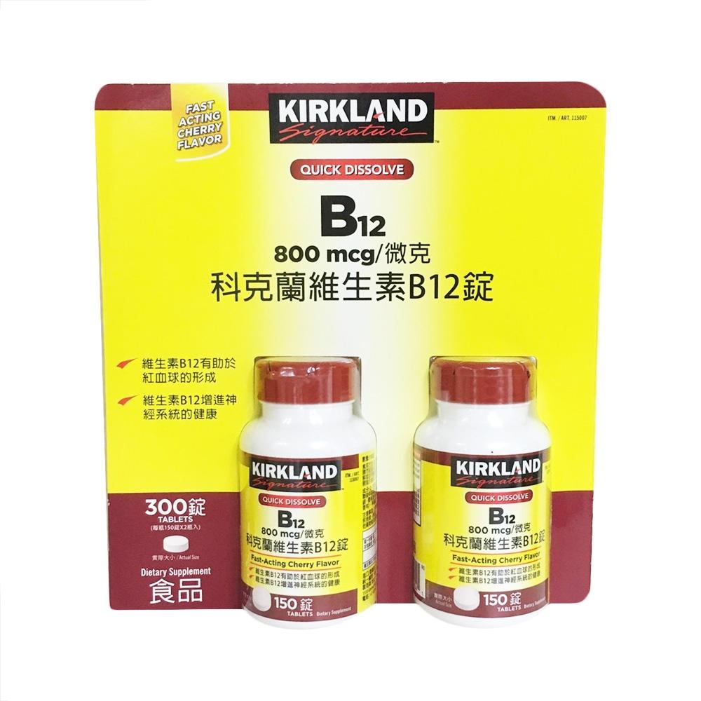 Kirkland Signature 科克蘭 維生素B12錠 800微克 (150錠 x 2瓶)