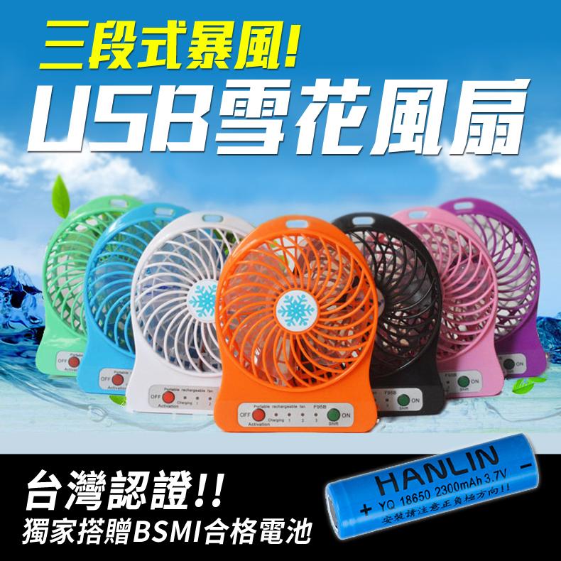【送電池+掛繩】台灣認證 三段式暴風USB充電雪花風扇 BSMI安檢合格-白色