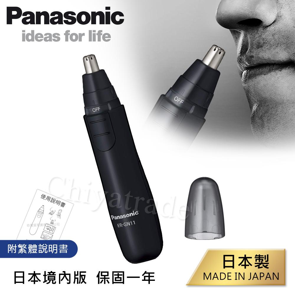 【日本國際牌Panasonic】日本製 電動修鼻毛器 修容刀 美容刀ER-GN11-黑(附日文+繁體說明書)