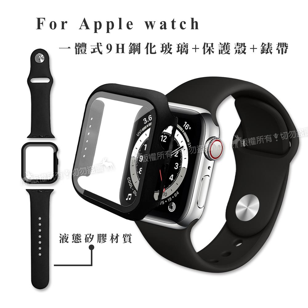 全包覆 Apple Watch Series SE/6/5/4 (40mm) 9H鋼化玻璃貼+錶殼+環保矽膠錶帶(黑)