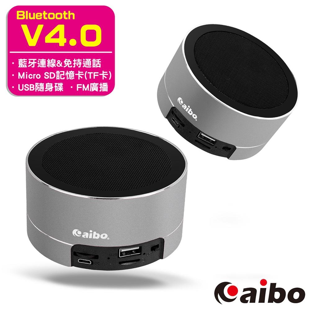 aibo BT-L06 多功能鋁合金隨身藍牙喇叭(記憶卡/隨身碟/FM)-銀色