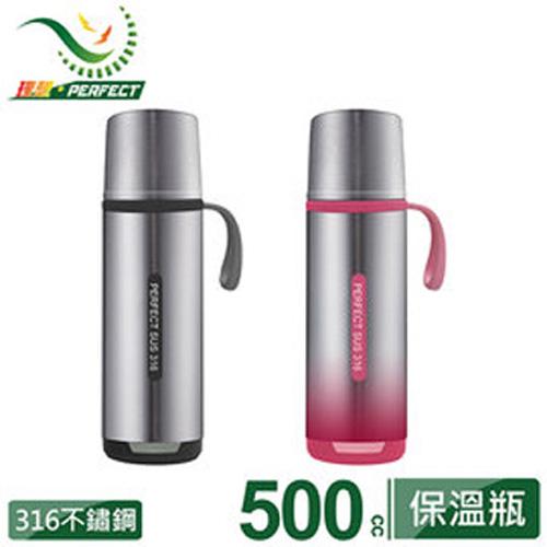 【PERFECT 理想】金緻316真空保溫瓶500cc-不鏽鋼(IKH-72450-1)