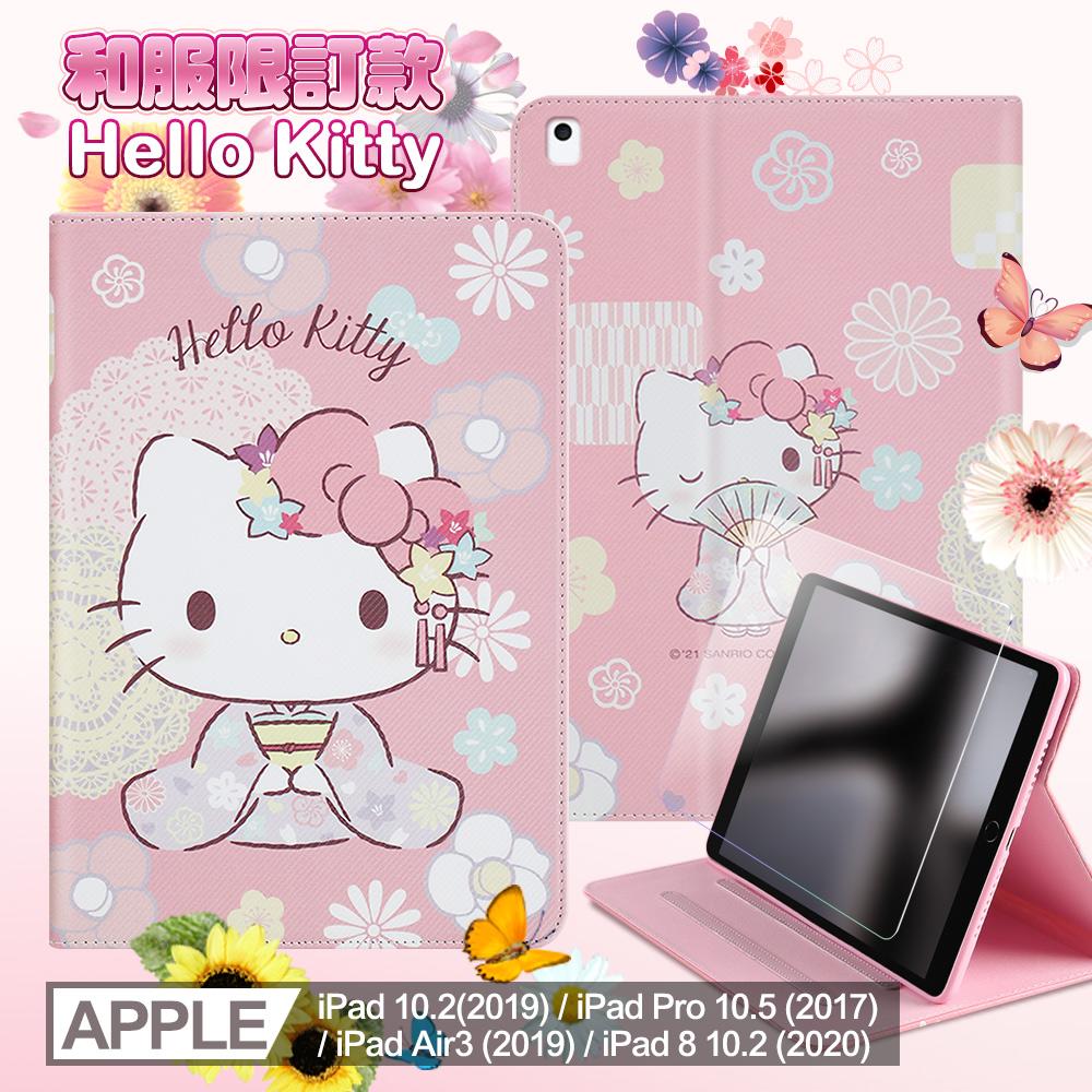 Hello Kitty凱蒂貓2020/2019 iPad 10.2/Air/iPadPro 10.5共用和服精巧款平板保護皮套+9H玻璃貼