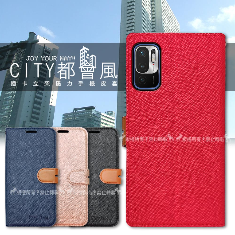 CITY都會風 紅米Redmi Note 10 5G/POCO M3 Pro 5G 插卡立架磁力手機皮套 有吊飾孔(承諾黑)