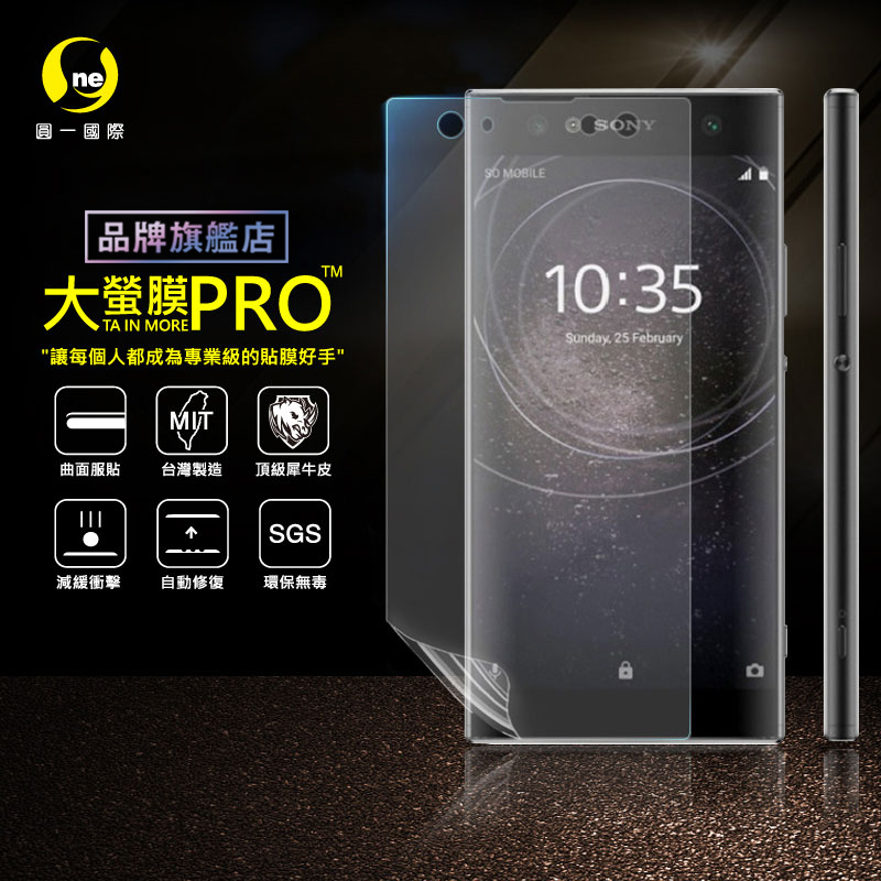 O-ONE旗艦店 大螢膜PRO SONY XA2U Ultra 螢幕保護貼 亮面透明 台灣生產高規犀牛皮螢幕抗衝擊修復膜