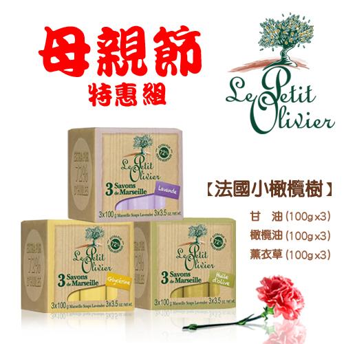 【法國小橄欖樹】傳統馬賽保濕香皂(100gx3) 3入(甘油/橄欖油/薰衣草各一組) 母親節特惠組