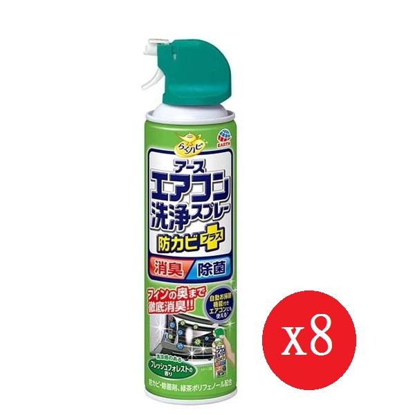 興家安速 免水洗冷氣清潔劑 420ml*8瓶 (森林-綠)