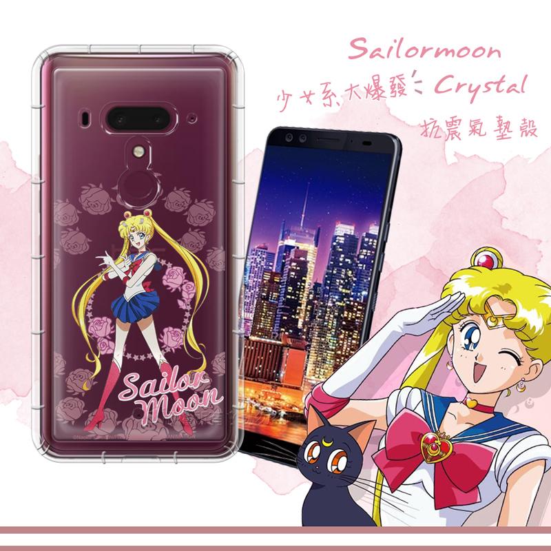 正版授權美少女戰士 HTC U12+ / U12 Plus 空壓安全手機殼(月亮)