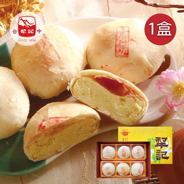 預購《台中犁記》雙喜綠豆椪禮盒-奶素