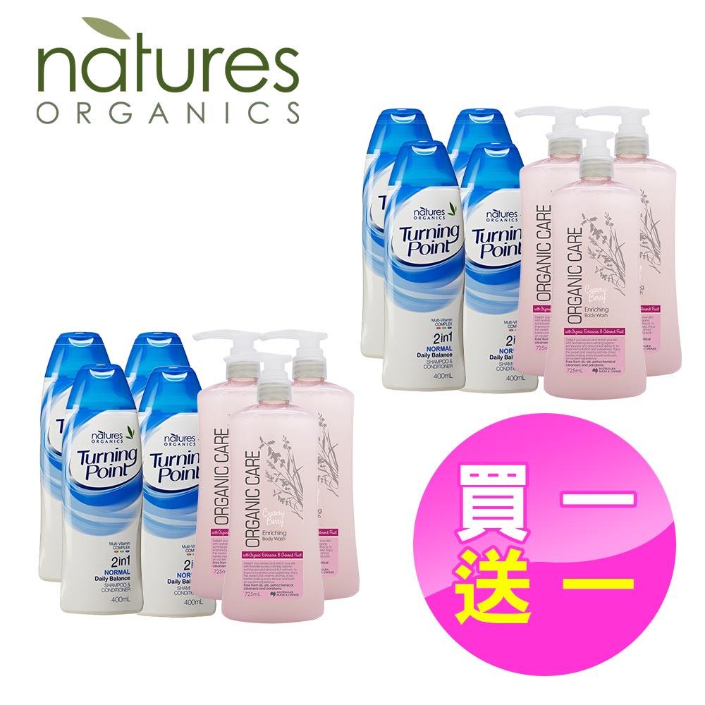 (買1組送1組)【澳洲Natures Organics】植粹2合1洗髮精 400mlx4入+植粹保濕沐浴乳-草莓牛奶725mlx3入/組